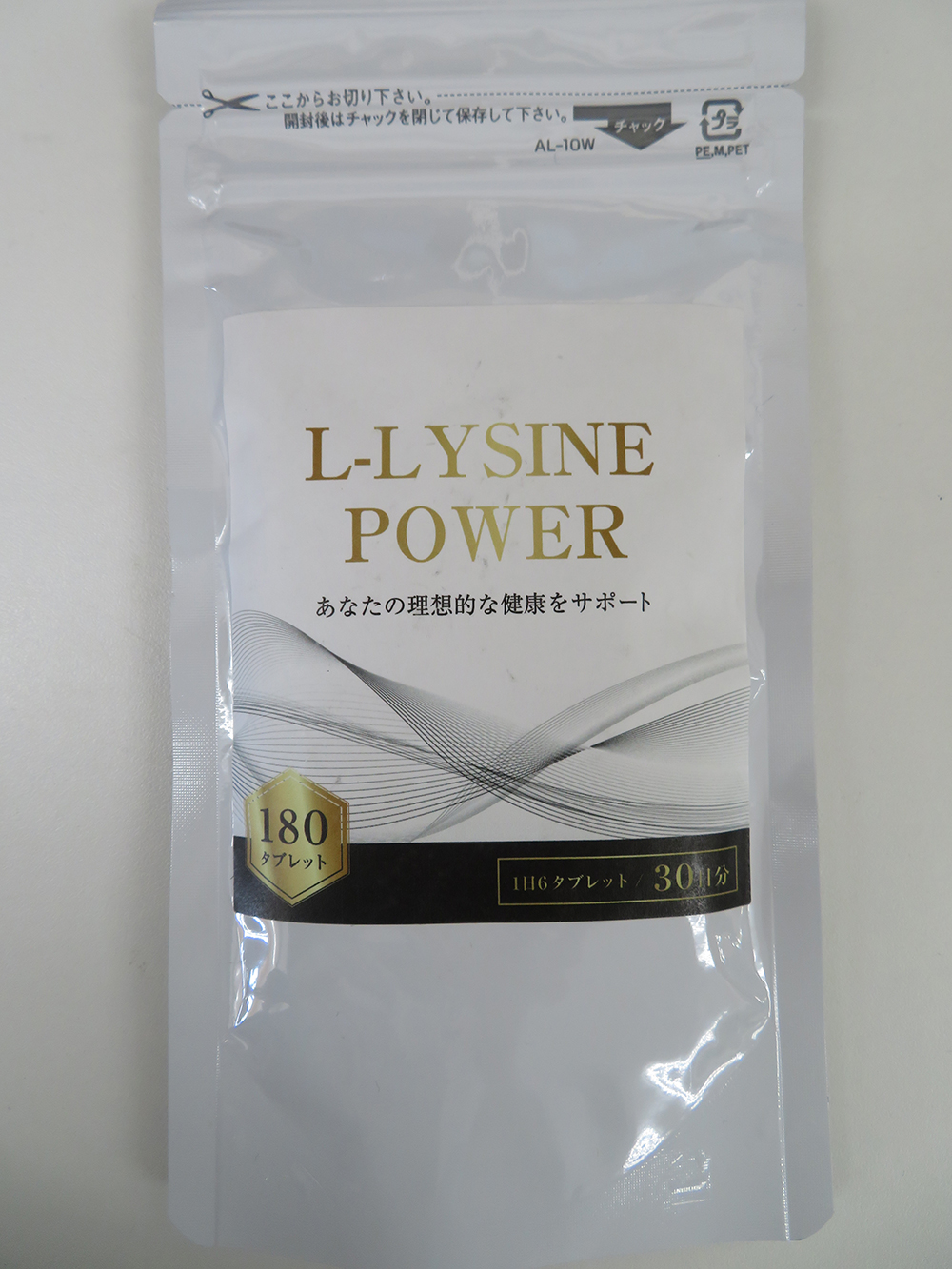 L-LYSINE POWER1